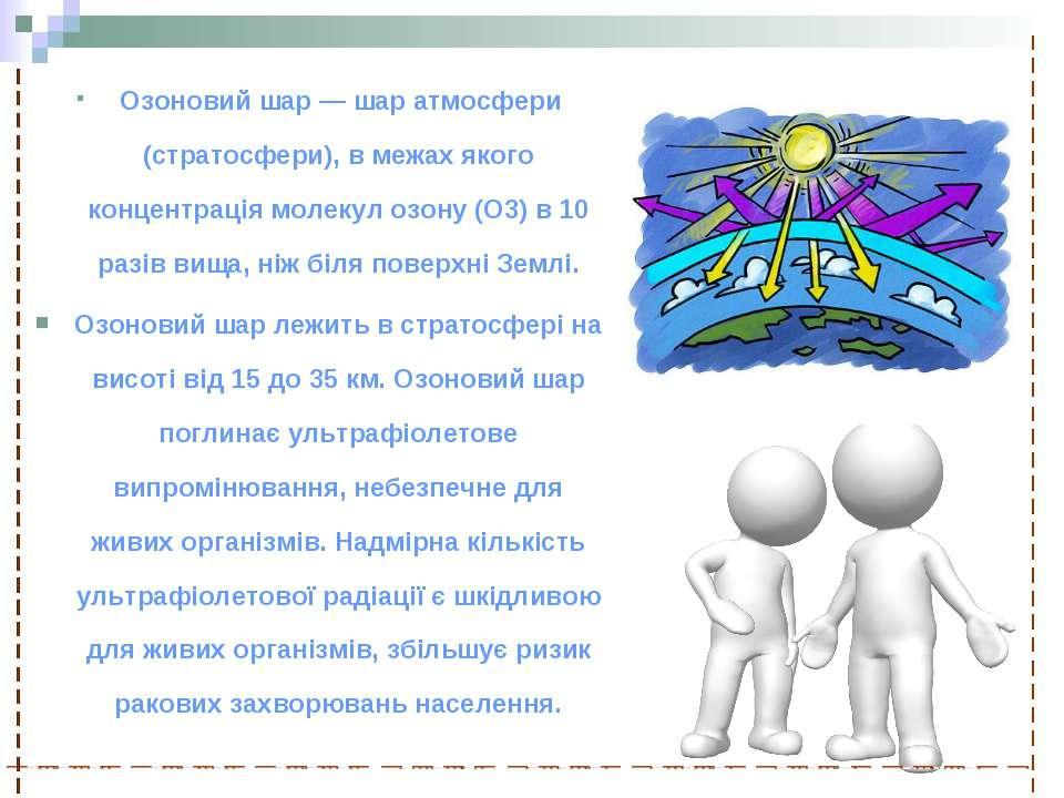 Озоновий шар — шар атмосфери (стратосфери), в межах якого концентрація молеку...