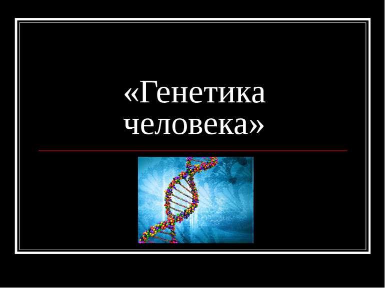 «Генетика человека»