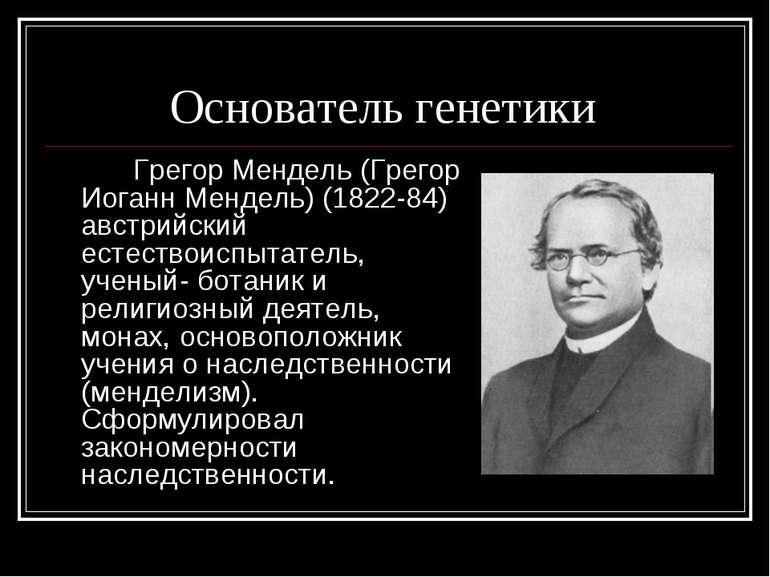 Основатель генетики Грегор Мендель (Грегор Иоганн Мендель) (1822-84) австрийс...