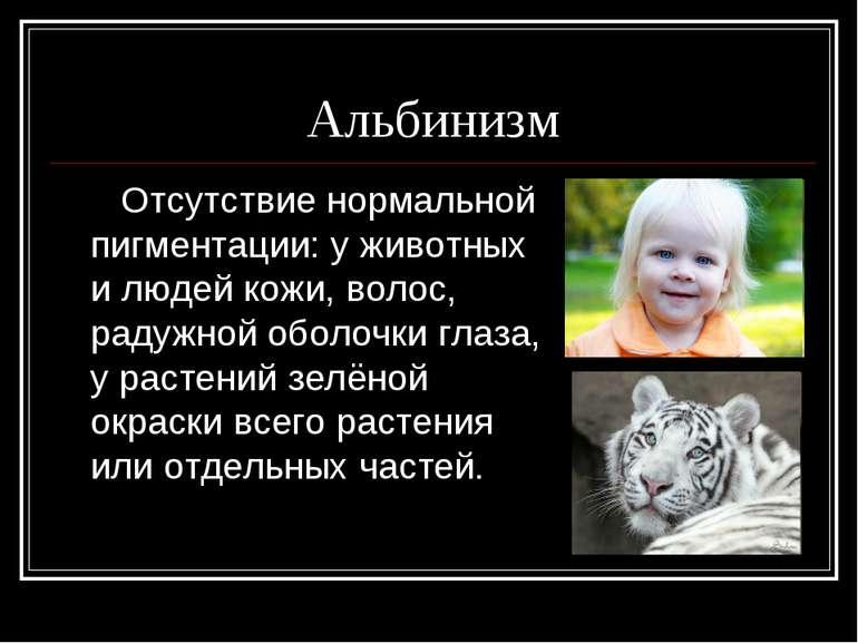 Альбинизм Отсутствие нормальной пигментации: у животных и людей кожи, волос, ...