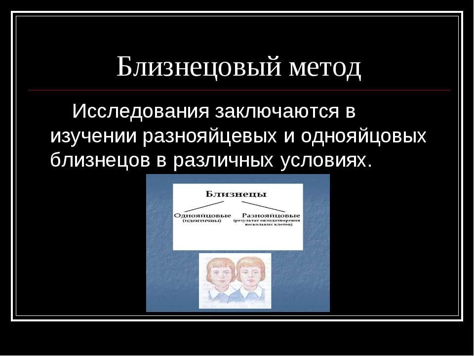 Близнецовый метод Исследования заключаются в изучении разнояйцевых и однояйцо...
