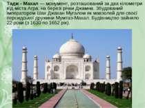 Тадж - Махал—монумент, розташований за два кілометри від містаАгра, на бер...