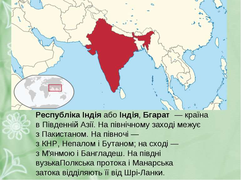 Республіка ІндіяабоІндія,Бгарат— країна вПівденній Азії. На північному ...