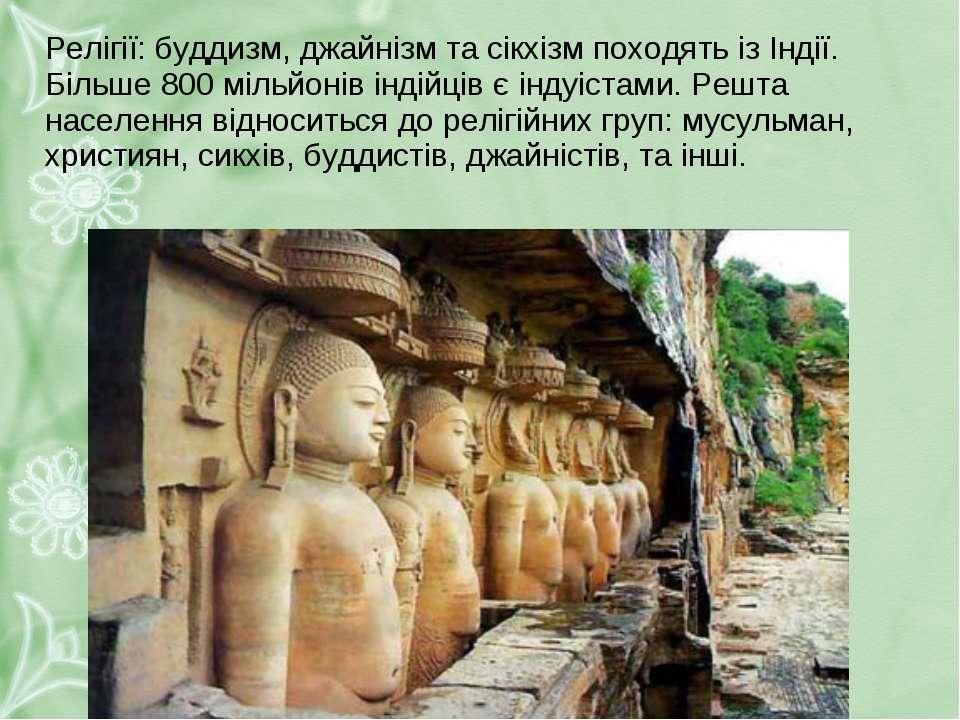 Релігії: буддизм,джайнізмтасікхізм походять із Індії. Більше 800 мільйонів...