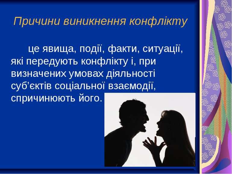 Причини виникнення конфлікту це явища, події, факти, ситуації, які передують ...