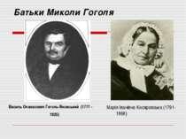 Батьки Миколи Гоголя Василь Опанасович Гоголь-Яновський (1777 - 1825) Марія І...