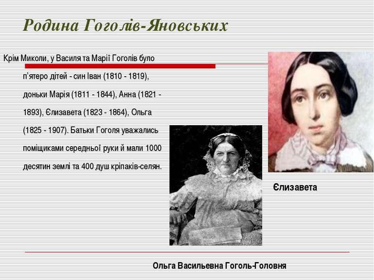 Родина Гоголів-Яновських Крім Миколи, у Василя та Марії Гоголів було п'ятеро ...