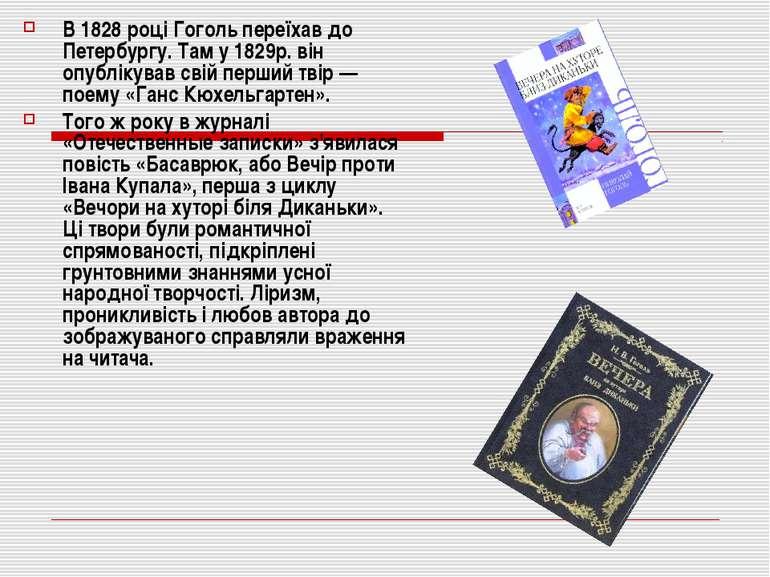 В 1828 році Гоголь переїхав до Петербургу. Там у 1829р. він опублікував свій ...