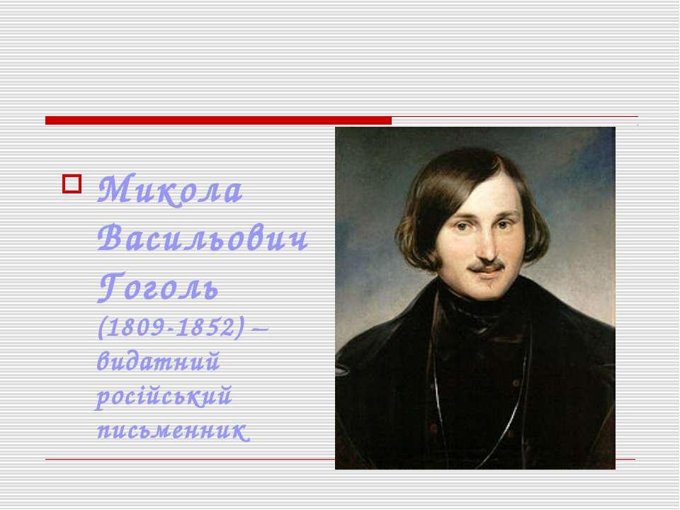 Микола Васильович Гоголь (1809-1852) – видатний російський письменник