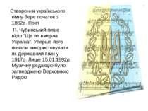 Створення українського гімну бере початок з 1862р. Поет П. Чубинський пише ві...