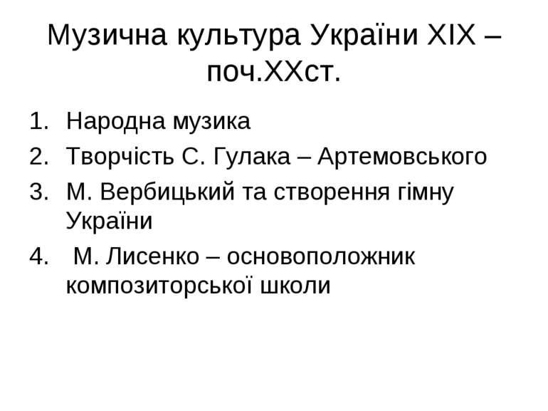 Музична культура України ХІХ – поч.ХХст. Народна музика Творчість С. Гулака –...