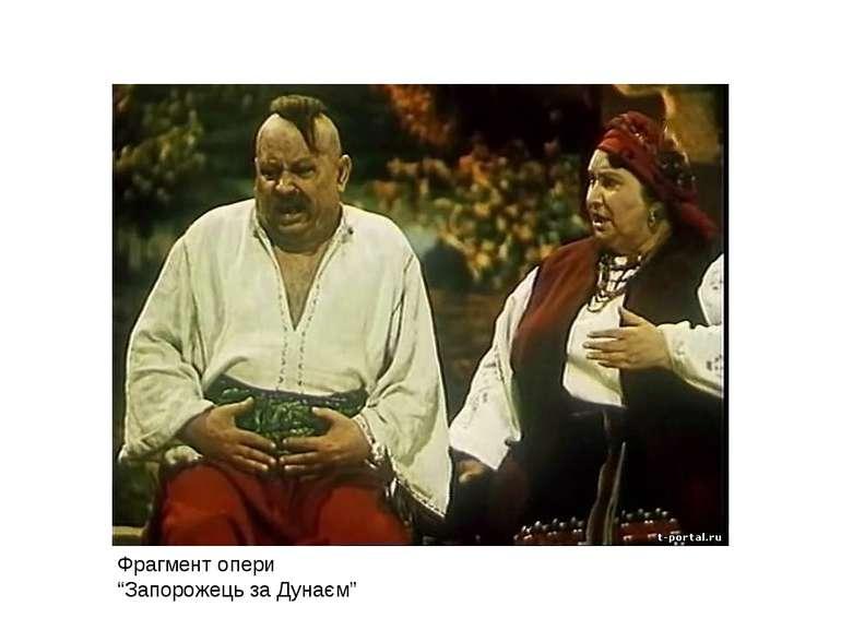 "Фрагмент опери ""Запорожець за Дунаєм"""