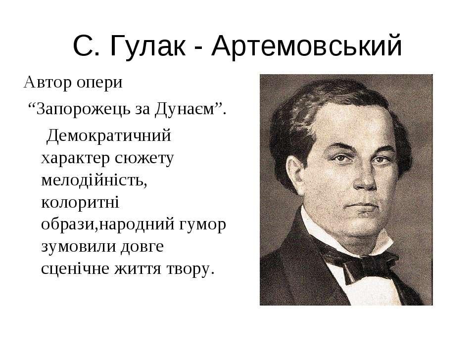 """С. Гулак - Артемовський Автор опери """"Запорожець за Дунаєм"""". Демократичний хар..."""