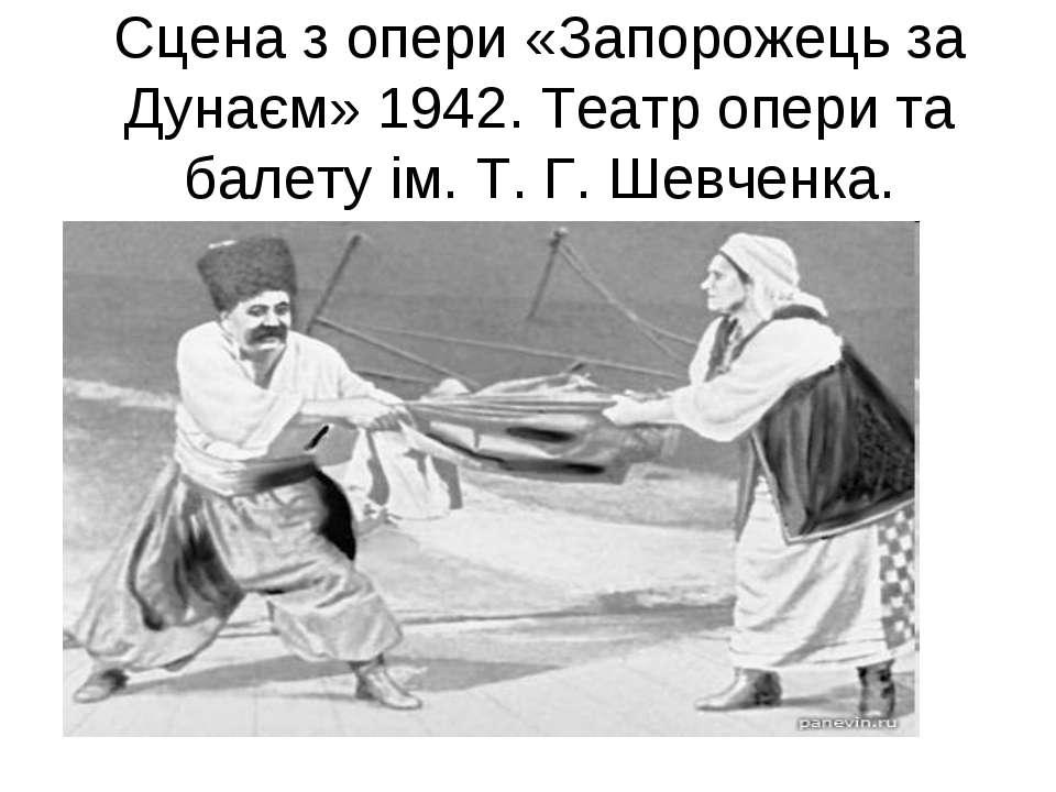 Сцена з опери «Запорожець за Дунаєм» 1942. Театр опери та балету ім. Т. Г. Ше...