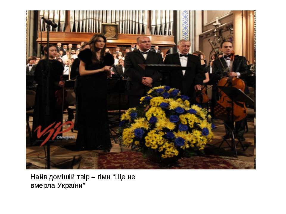 """Найвідомішій твір – гімн """"Ще не вмерла України"""""""