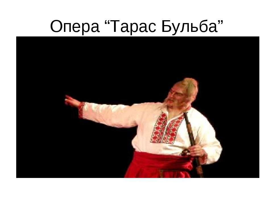 """Опера """"Тарас Бульба"""""""