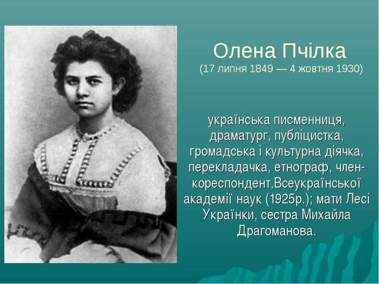 Олена Пчілка (17 липня1849 — 4 жовтня1930) українська писменниця, драматур...