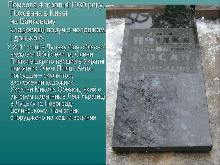 Померла4 жовтня1930року. Похована в Києві наБайковому кладовищіпоруч з ч...