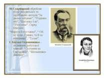 """М.Старицький обробляв п'єси українських та зарубіжних авторів:""""За двома зайця..."""