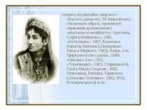 Актриса надзвичайно широкого творчого діапазону, М.Заньковецька створювала об...