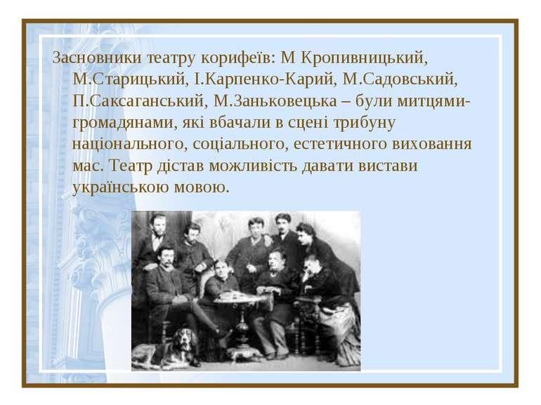 Засновники театру корифеїв: М Кропивницький, М.Старицький, І.Карпенко-Карий, ...