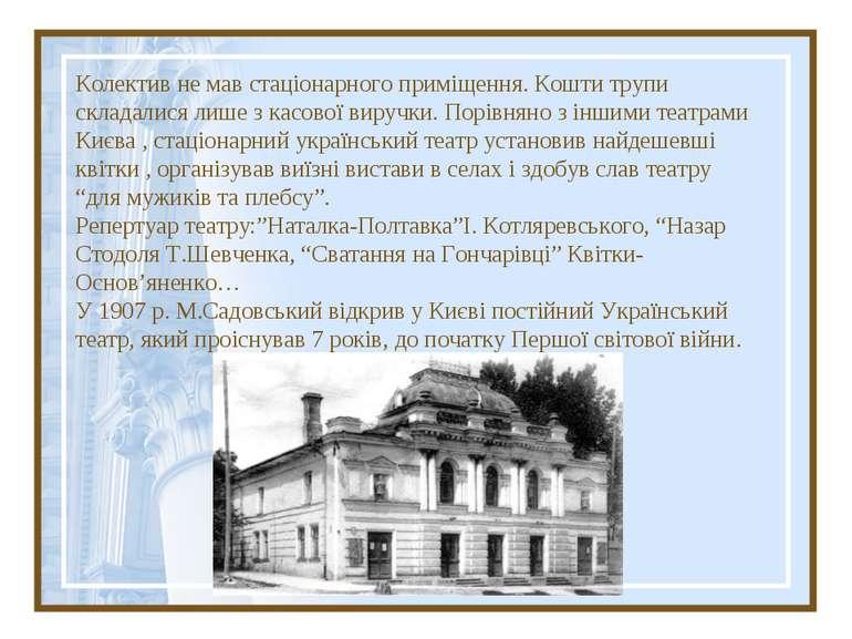 Колектив не мав стаціонарного приміщення. Кошти трупи складалися лише з касов...