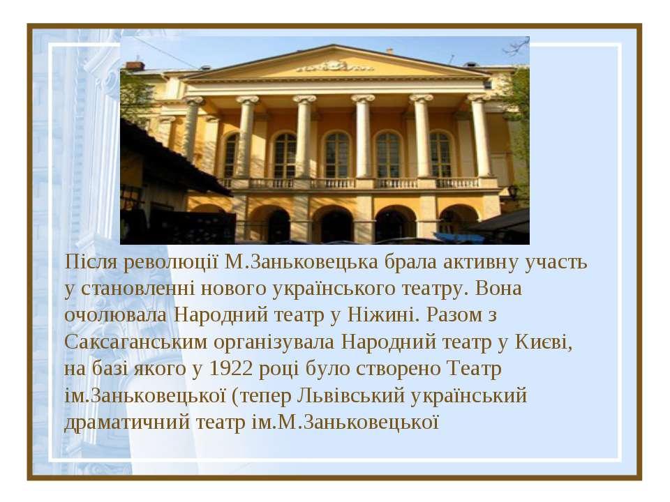 Після революції М.Заньковецька брала активну участь у становленні нового укра...