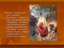 """Меценат Тарновський купує картину """"Катерина"""", створену на тему однойменної по..."""