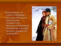 Повернувшись до Києва, О.Мурашко розпочав об'єднання національних художніх си...