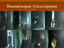 Винниченко і сьогодення