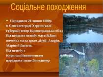 Народився 28 липня 1880р. в Єлисаветграді Херсонської губернії (тепер Кіровог...