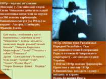 1917р. очолює уряд Української Народної Республіки. Стає заступником голови Ц...