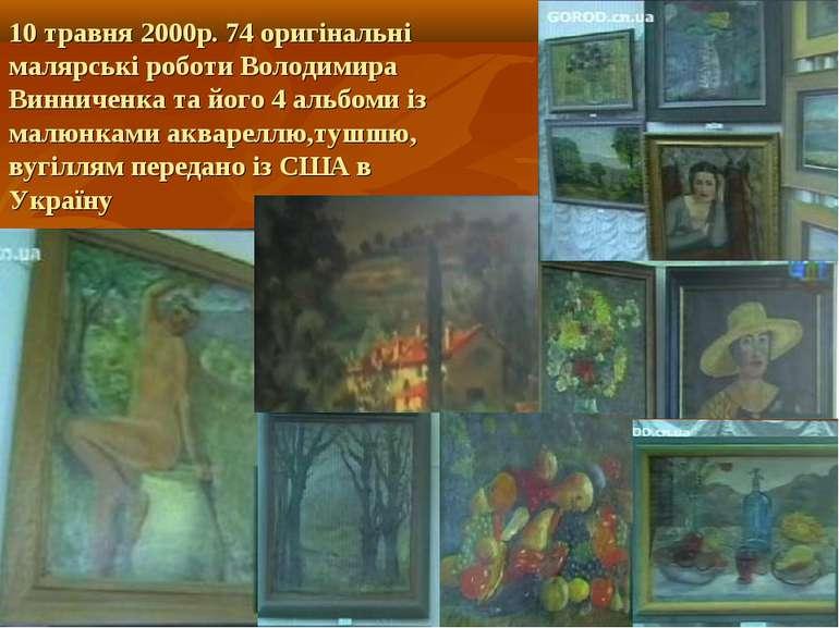 10 травня 2000р. 74 оригінальні малярські роботи Володимира Винниченка та йог...