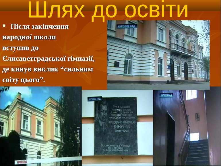 Після закінчення народної школи вступив до Єлисаветградської гімназії, де кин...