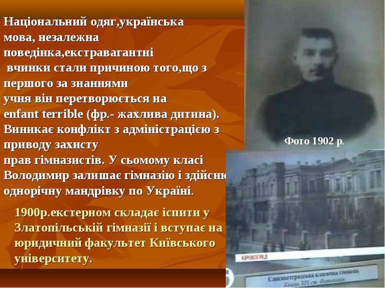 Національний одяг,українська мова, незалежна поведінка,екстравагантні вчинки ...