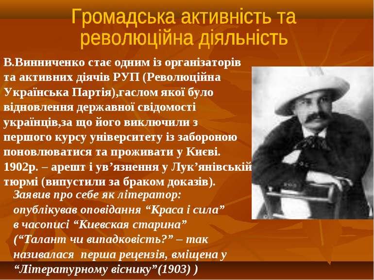 В.Винниченко стає одним із організаторів та активних діячів РУП (Революційна ...