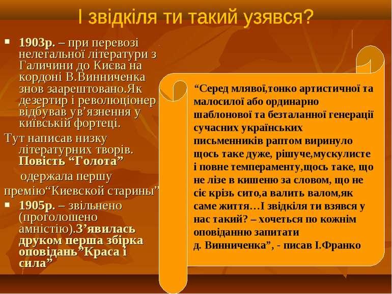 1903р. – при перевозі нелегальної літератури з Галичини до Києва на кордоні В...