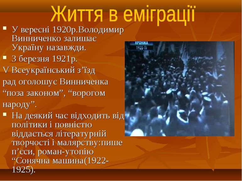 У вересні 1920р.Володимир Винниченко залишає Україну назавжди. З березня 1921...