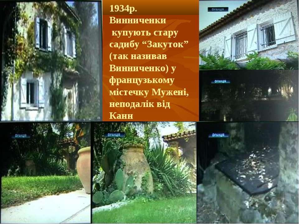 """1934р. Винниченки купують стару садибу """"Закуток"""" (так називав Винниченко) у ф..."""
