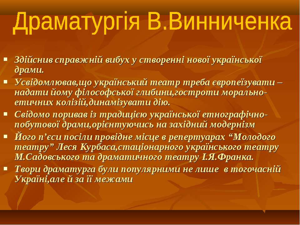 Здійснив справжній вибух у створенні нової української драми. Усвідомлював,що...