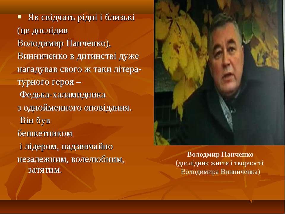 Як свідчать рідні і близькі (це дослідив Володимир Панченко), Винниченко в ди...
