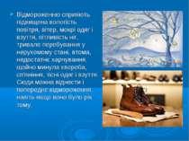 Відмороженню сприяють підвищена вологість повітря, вітер, мокрі одяг і взуття...