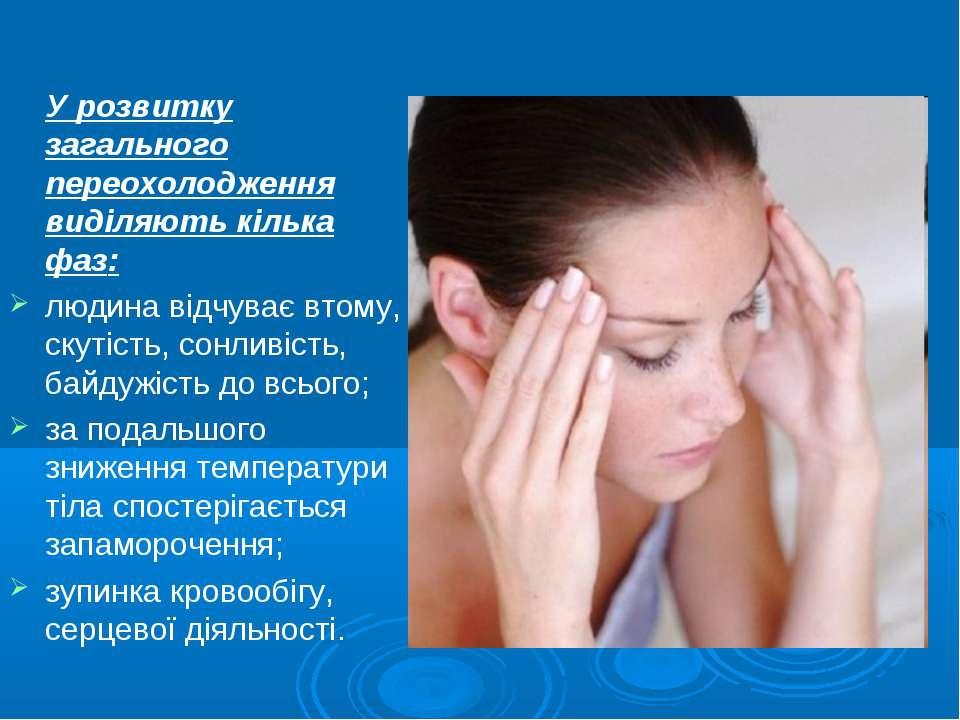 У розвитку загального переохолодження виділяють кілька фаз: людина відчуває в...