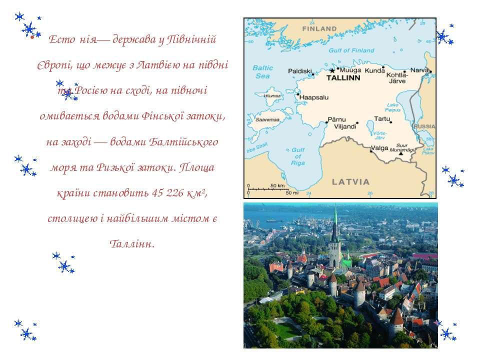 Есто нія— держава у Північній Європі, що межує з Латвією на півдні та Росією ...