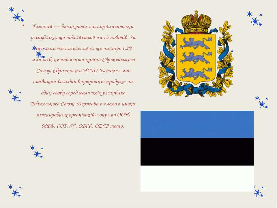 Естонія — демократична парламентська республіка, що поділяється на 15 повітів...