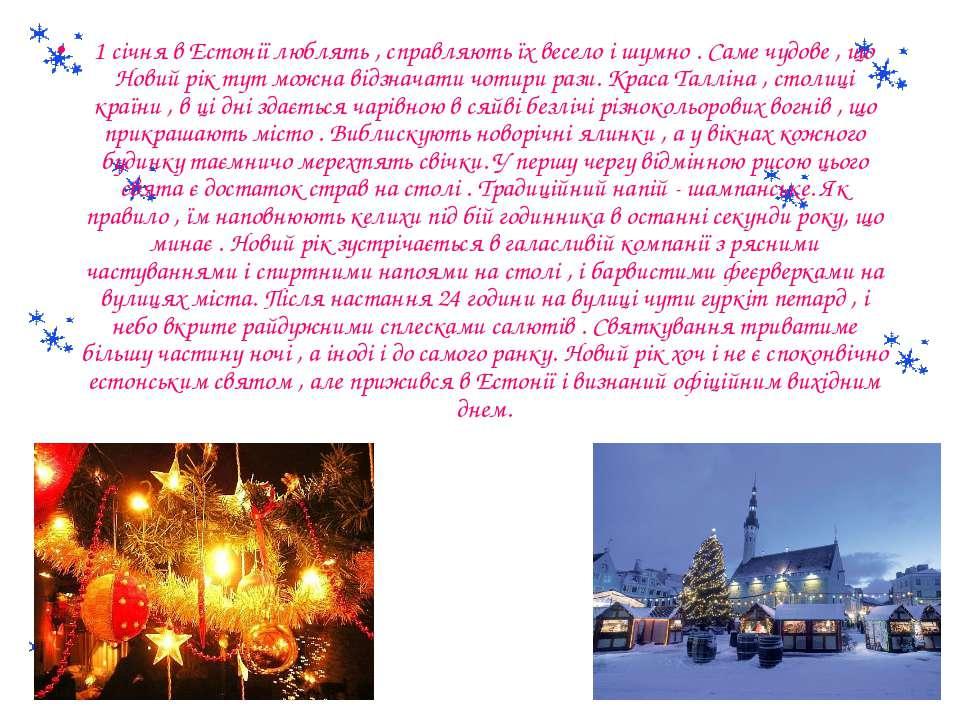 1 січня в Естонії люблять , справляють їх весело і шумно . Саме чудове , що Н...