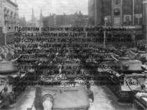 Протягом останніх місяців війни радянські війська зайняли всю Централь ну та ...