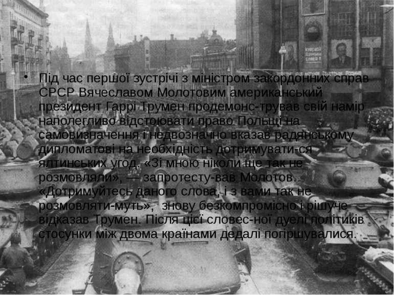 Під час першої зустрічі з міністром закордонних справ СРСР Вячеславом Молотов...