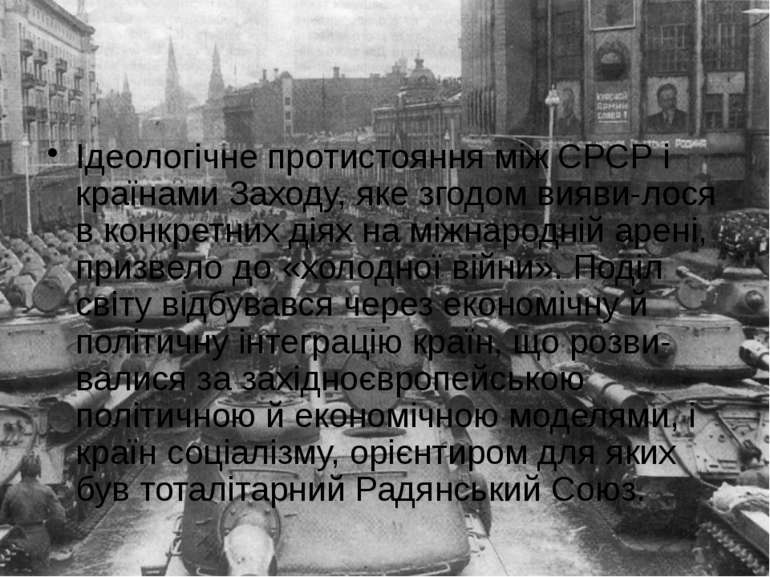 Ідеологічне протистояння між СРСР і країнами Заходу, яке згодом вияви лося в ...