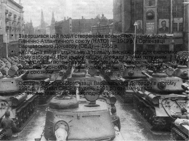 Завершився цей поділ створенням воєнно-політичних блоків— Північно-Атлантично...